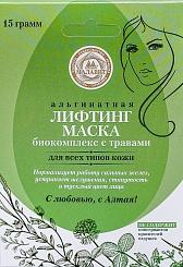 """Лифтинг маска альгинатная """"Малавит"""" биокомплекс с травами, 1"""