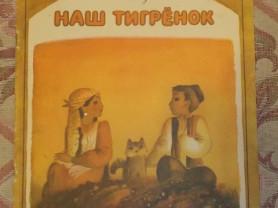 Миннуллин Наш тигренок Худ. Халилов 1988