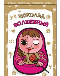 Наклейка на шоколад Хочунья