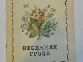 Тютчев Фет Весенняя гроза Художник Еремина 1972