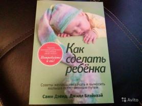 Новая книга Как сделать ребенка, могу почтой