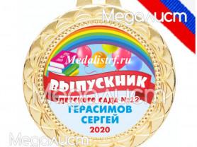 Медали для выпускников.