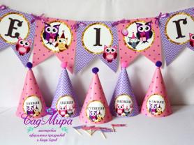 Набор атрибутики для декора дня рождения Совы