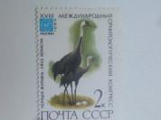 Марка 2к 1982 год СССР Черный журавль