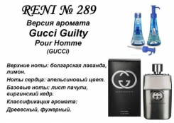 №289 Gucci Guilty (Gucci parfums) 100мл.