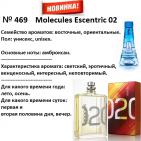 Escentric 02 (Escentric Molecules) 100мл
