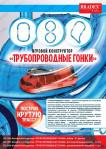 Игровой конструктор «ТРУБОПРОВОДНЫЕ ГОНКИ», набор - 31 детал