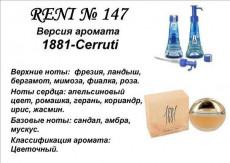 147 аромат направления 1881-Cerruti (Cerruti) (100 мл)