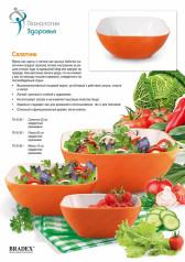 Миска 15 см квадратная оранжевая (salad bowl small)