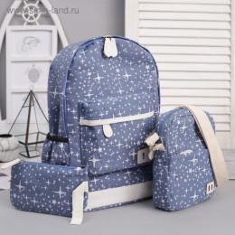 ХИТ! Рюкзак школьный с сумкой и футляром, 3 цвета