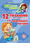 12 упражнений для детей и родителей для позитивного настроя