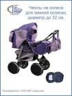 Чехлы на колеса для детской коляски, диаметр до 32см