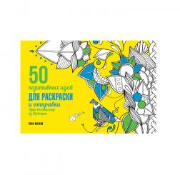 Магано, Легри: 50 позитивных идей для раскраски и отправки