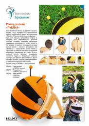Ранец детский «ПЧЕЛКА» оранжевый,желтый, сиреневый