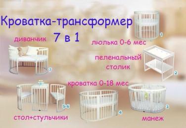 Круглая кроватка 7в1