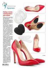 Набор стелек силиконовых для обуви (High Heel Survival Kit)