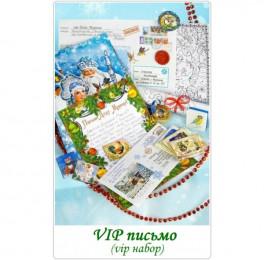 VIP ПИСЬМО от Деда Мороза
