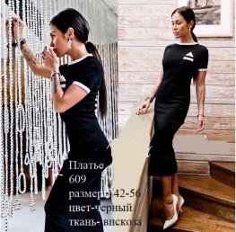 Платье 609