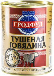 Беларусская тушенка Гродфуд Говядина