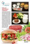 Набор для приготовления гамбургеров (10pcs Hamburger patty m