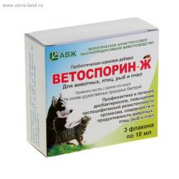 """Кормовая добавка """"Ветоспорин-Ж"""" 10 мл"""