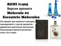RENI 405 Аромат направления Molecule 01 (Escentric Molecules