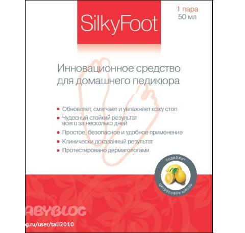 Носочки SilkyFoot