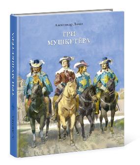 Три мушкетера, А. Дюма, ил. А. Иткин
