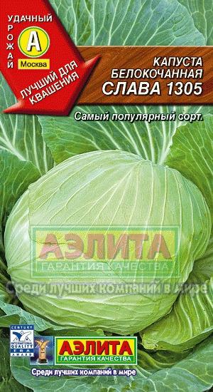 Капуста б/к Слава 1305