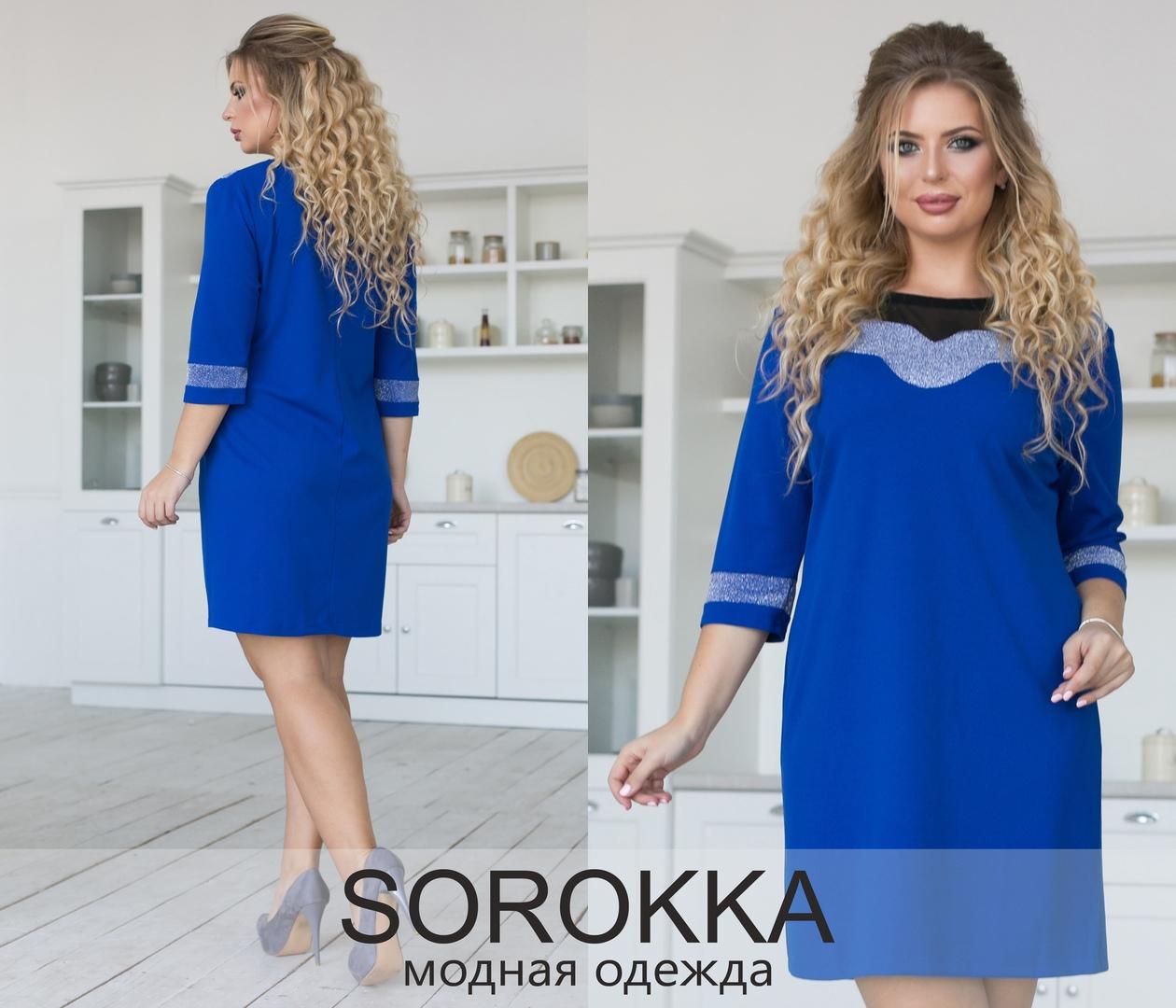 07e1d9557950 Платье ХЛ 2018 2019 Платье 9 мод № 626 2886495 - Babyblog.ru