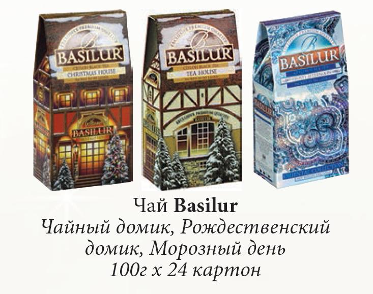 Чай Basilur (Базилур) Чайный Домик 100 г.