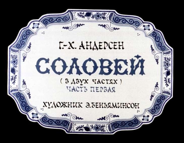 """Пленочный диафильм """"Соловей"""""""