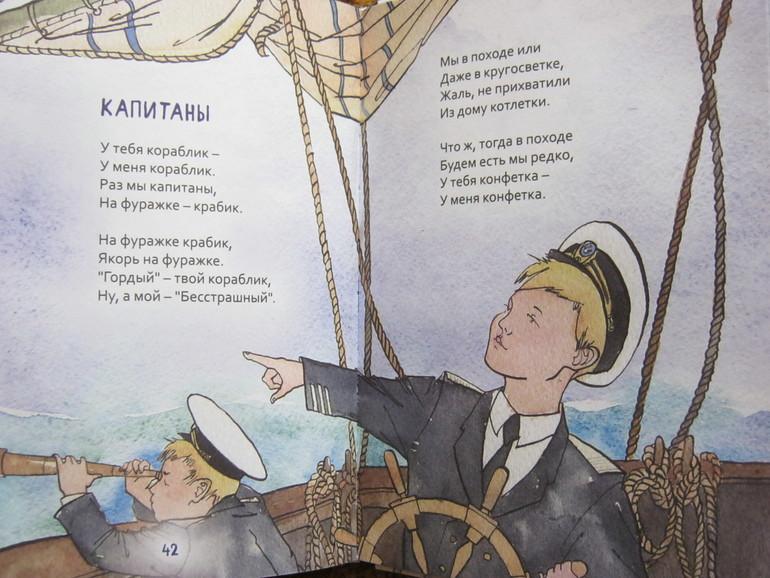 стихи директор школы капитан на корабле медео торжественное мероприятие