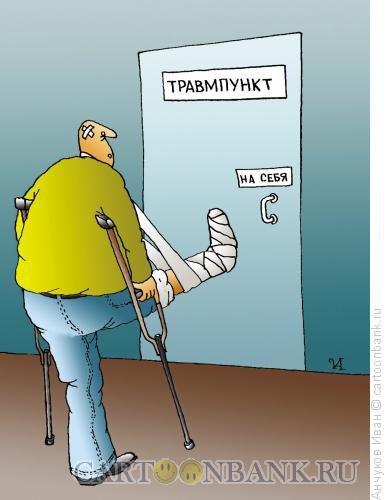 демотиватор нога гипс разобраться этом