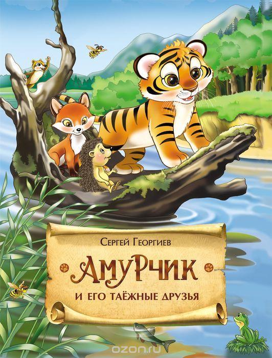 Сценарий про тигренка