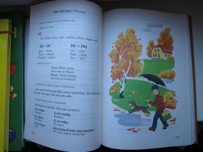Учебник немецкий язык 1 класс скоропад.