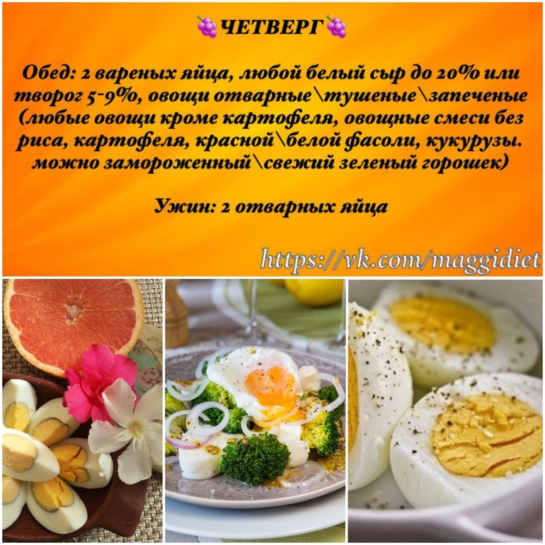 Какие вареные овощи можно на яичной диете