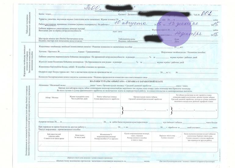 образец заполнения больничного листа по беременности в казахстане