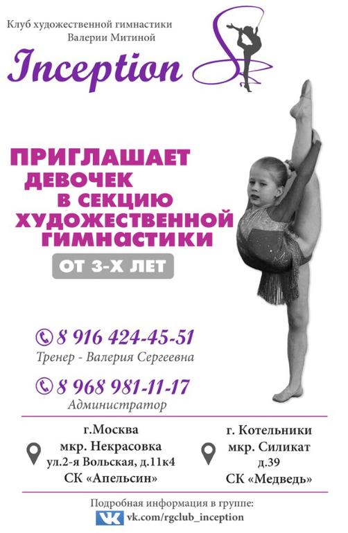 художественная гимнастика в митино для детей отстирать гудрон