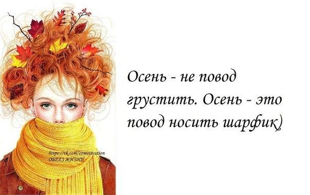 Красивые картинки и цитаты про осень жизнь любовь смотреть