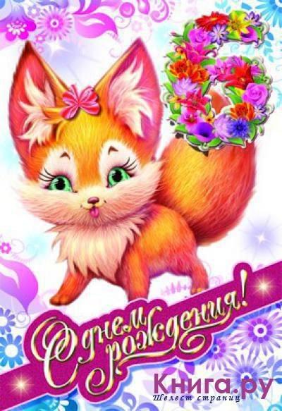Днем, открытка с днем рождения племянницу 6 лет