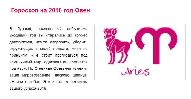 гороскоп овен октябрь 2016 мужчины магазинах