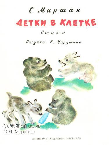 книги маршака с иллюстрациями чарушина отеле все способствует