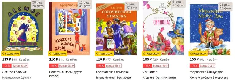 другие детские книги с максимальной скидкой