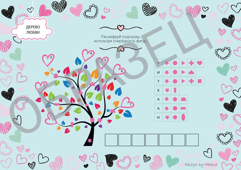 Любовь - сердечный 5 букв сканворд