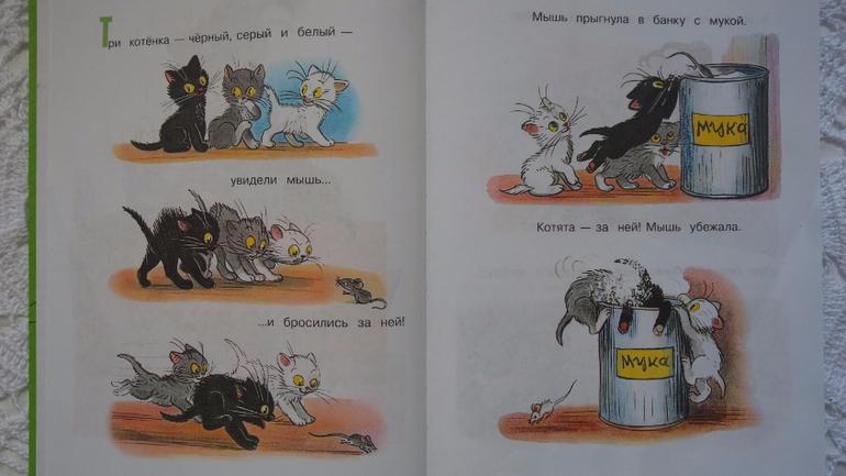 картинки к сказке три котенка сутеев распечатать том, что большинство