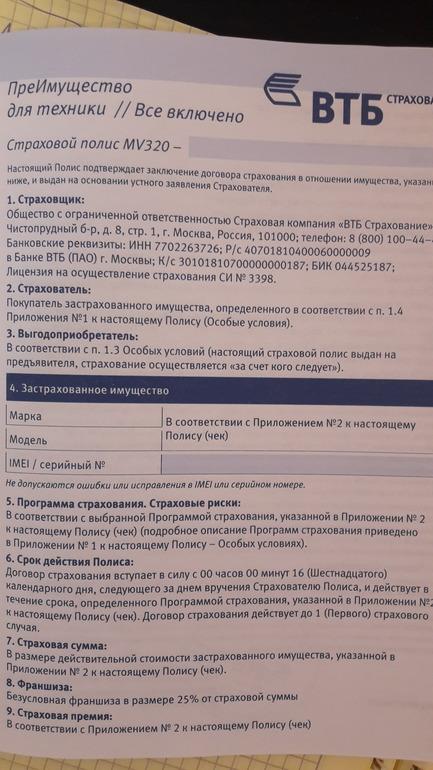 втб банк страхование телефона