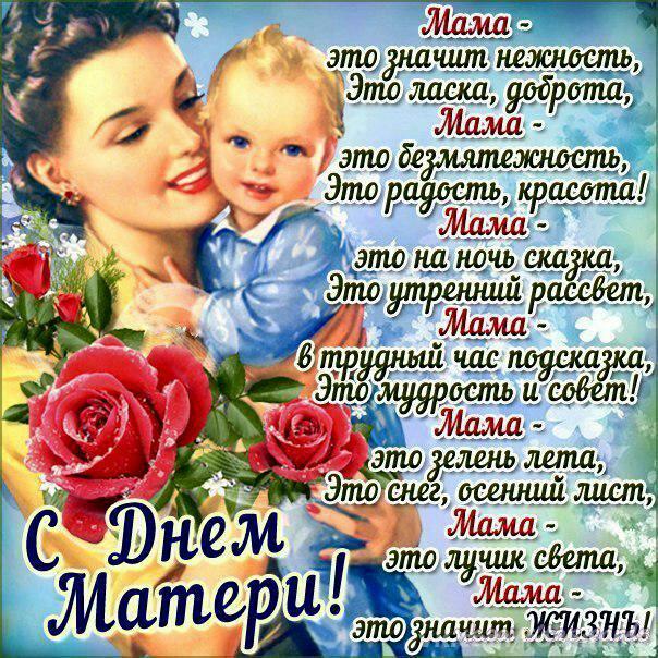 Открытка с праздником мама
