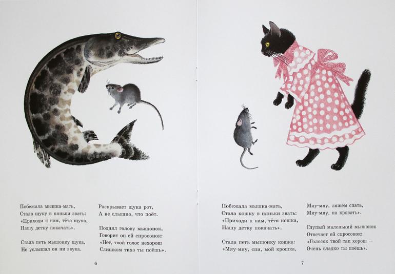 Как сочетается маленький текст о мышах рассмотрели требования
