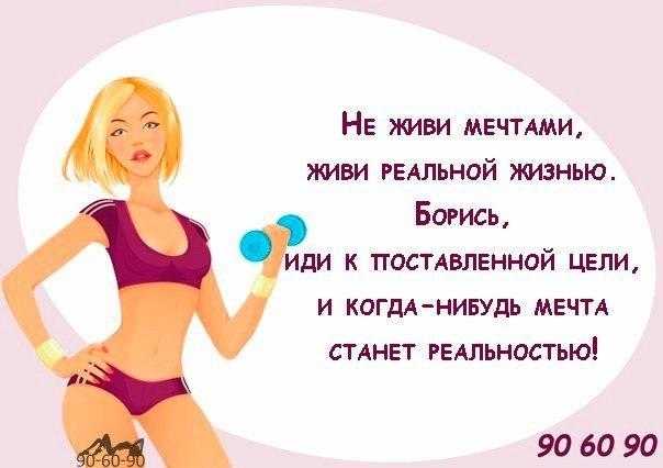 Советы подруге которая хочет похудеть